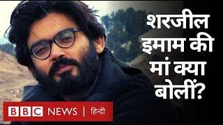 Sharjeel Imam के विवादित बयान पर उनकी मां ने क्या कहा? (BBC Hindi)