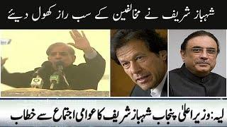 Shahbaz Sharif Speech | 23 january 2018 | Neo News