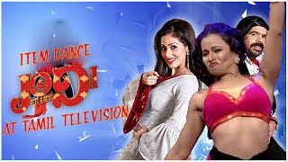 Item Dance in Tamil Television 💃 🕺   TRP Episode #2   Smile Settai
