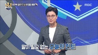 [Ranking Show 1,2,3] 랭킹쇼 1,2,3 - Hint time 20171020