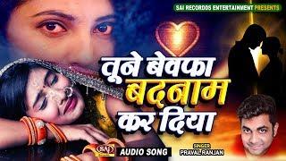 4 21 MB] Download Tune Bewafa Badnam Kar Diya - Praval