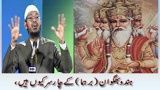 "Peace TVDr Zakir Naik Urdu Speech {Exposed the Realty of Hindu ""GODS""} Islamic Bayan in Hindi-IRF-HD"