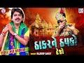 Download Thakar Ne Thapko Dejo - RAJDEEP BAROT New Song | Full Video | Latest Gujarati Song 2019 MP3,3GP,MP4