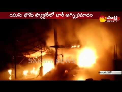 UP: Massive Fire Accident In Form Factory