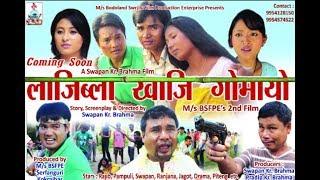 Download Lajibla Khaji Gwmayw . A Boro Full HD Film, 2011 by Swapan Kr. Brahma Video