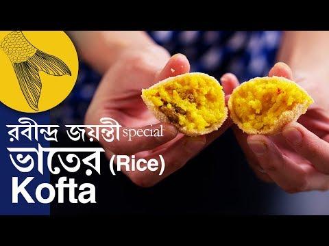 Rabindra Jayanti Special: Bhaat'er Kofta–Rice and Saffron Koftas: Thakurbarir Ranna
