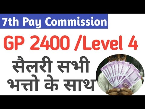 Grade Pay 2400 Level 4 Salary 7th Pay के अनुसार for Government Employees #Level 4 total salary