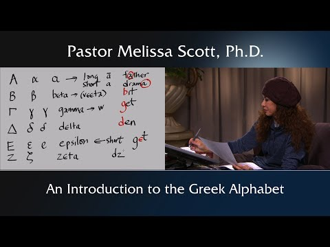 An Introduction to the Ancient Greek Alphabet #1 by Pastor Melissa Scott, Ph.D.