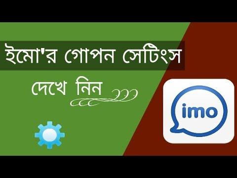 ইমোর গোপন সেটিং .. imo new upgreat and hidden setting || Android School Bangla