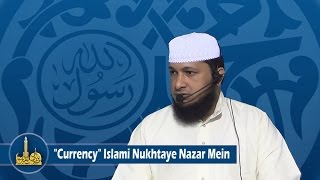 Khutba Juma Urdu | CURRENCY from the ISLAMIC Point of veiw by Hafiz Javeed Usman Rabbani