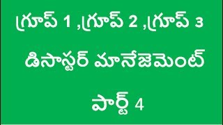 Disaster management bits in telugu for group1,group2,group3