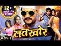 LATKHOR | Full Movie HD - Khesari Lal Yadav, Monalisa | NEW BHOJPURI MOVIE 2018