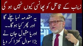 Zainab case And Orya Maqbol jan Prediction | Harf E Raaz | Neo News