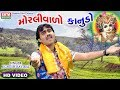 Download  Moralivado Kanudo || Jignesh Kaviraj || HD Video Songs || Janmashtami Special || EKTA SOUND MP3,3GP,MP4