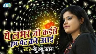 HD भोजपुरी लव स्टोरी | प्यार करने वाले इस गाने को जरूर देखें | Ye Lover Ji | Khoshboo Uttam