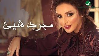 Angham … Mojarad Shai - With Lyrics | انغام … مجرد شيء - بالكلمات