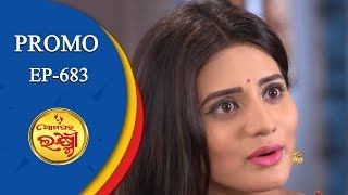 Ama Ghara Laxmi | 16 July 18  | Promo | Odia Serial - TarangTV