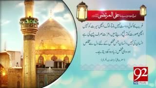 Islamic Quote 03-04-2017 - 92NewsHDPlus