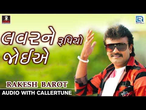 Xxx Mp4 Rakesh Barot Lover Ne Rupiyo Joiye New Gujarati Song 2018 FULL Audio RDC Gujarati 3gp Sex