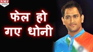 जानिए क्यों इस बार Fail हो गए Team India के सबसे Successful Captain M S Dhoni