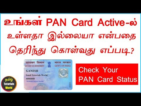 How to Check PAN Card Status Active or Not Tamil Tutorials World_HD
