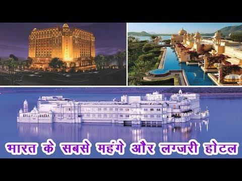 भारत के 12 सबसे आलीशान और महंगे होटल, किराया सुनकर उड़ जाएंगे होश