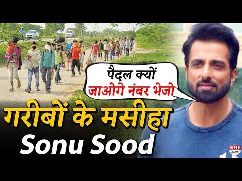 गरीब मजदूरों के लिए मसीहा बने Sonu Sood, ऐसे कर रहे हैं मदद