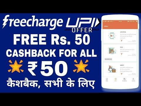 Freecharge UPI offer : Get Free Rs. 50 Cashback • Freecharge new Rs.50 cashback offer • by V Talk