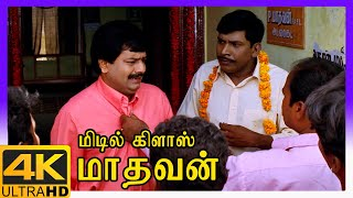 Middle Class Madhavan 4K Tamil Movie Scenes | Middle Class Madhavan Climax Scene | Prabhu | Abhirami
