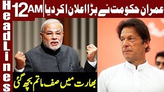PTI Government takes a big Decision against India | 22 September 2018 | Express News