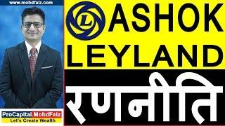 ASHOK LEYLAND SHARE PRICE TARGET   रणनीति   ASHOK LEYLAND SHARE LATEST NEWS