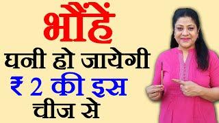 How To Grow Eyelashes पलकों को बड़ा करने के घरेलू टिप्स Beauty Tips in Hindi by Sonia Goyal #58