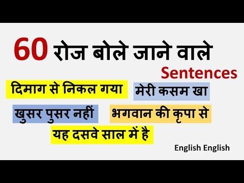 60 DAILY USE SENTENCES   LEARN ENGLISH IN HINDI
