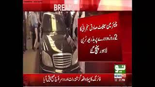 Chairman Senate Sadiq Sanjrani reached Lahore on two day visit | Neo News HD