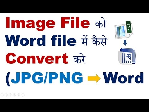 How to Convert Any Image File to Word In Hindi/Jpg, png image ko kaise word me convert kare