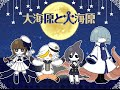 Full Ostsoundtrack Wadanohara And The Great Blue Sea