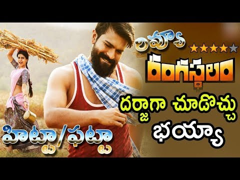 Rangasthalam REVIEW and Rating | #Rangasthalam Story | Ram Charan | Samantha | Aadhi Pinisetty