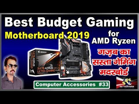 Best Cheapest Gaming Motherboards for AMD Ryzen 2019 | सस्ता गेमिंग मदरबोर्ड | #33