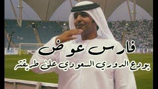 #x202b;فارس عوض يودع الدوري السعودي على طريقته#x202c;lrm;