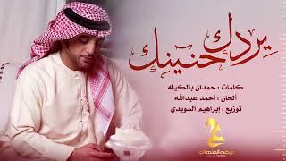 عيضه المنهالي - يردك حنينك (حصرياً)   2019