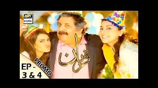 Qurban Ep Ep 3 & 4 (Promo) - ARY Digital Drama
