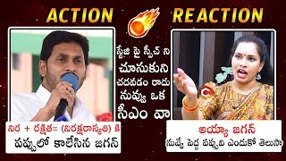 MUST WATCH: ACTION & REACTION CM Jagan Mohan Reddy vs Revathi Chowdary | Political Qube