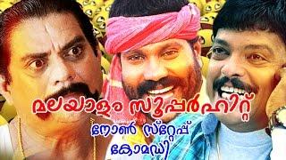 Best Malayalam Comedy Scenes | Malayalam Hit Non Stop Comedy | Malayalam Comedy | Malayalam Comedy