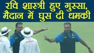India Vs Sri Lanka 3rd Test : Angry Ravi Shastri walks down the field | वनइंडिया हिंदी