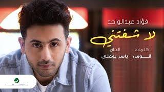 Fouad Abdul Wahed … La Shafteny - Lyrics Video   فـؤاد عبد الواحد … لا شفتني - بالكلمات