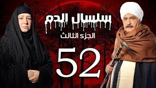 Selsal El Dam Part 3 Eps    52   مسلسل سلسال الدم الجزء الثالث الحلقة