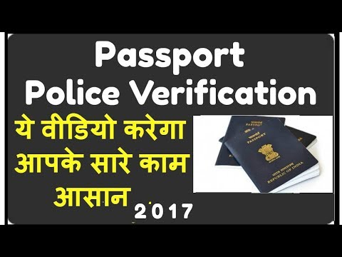 Documents For Passport Police Verification October 2017  ..!!