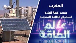 المغرب يعتمد خطة لزيادة استخدام الطاقة المتجددة