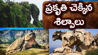 ప్రకృతి చెక్కిన శిల్పాలు | Unusual Natural Wonders | The Most Amazing Wonders Of The Natural World