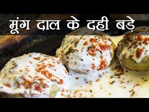 Moong Dal Dahi Vada Recipe | How To Make Moong Dal Dahi Vada | Boldsky